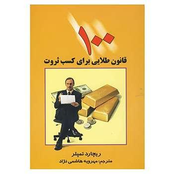 کتاب 100 قانون طلایی برای کسب ثروت اثر ریچارد تمپلر