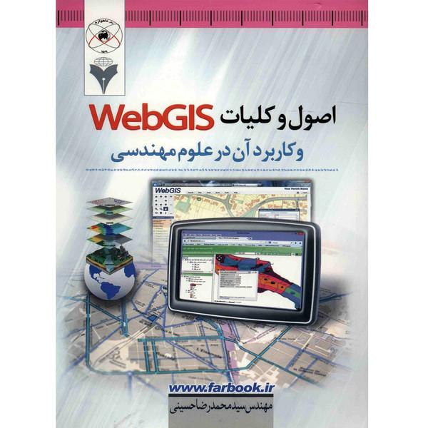 کتاب اصول و کلیات WebGIS و کاربرد آن در علوم مهندسی اثر سید محمدرضا حسینی