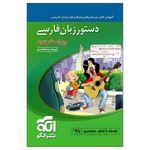 کتاب دستور زبان فارسی همراه با کنکور سراسری 99 اثر علیرضا عبدالمحمدی نشر الگو