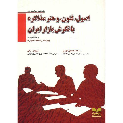 کتاب اصول، فنون و هنر مذاکره با نگرش بازار ایران اثر محمدحسین غوثی
