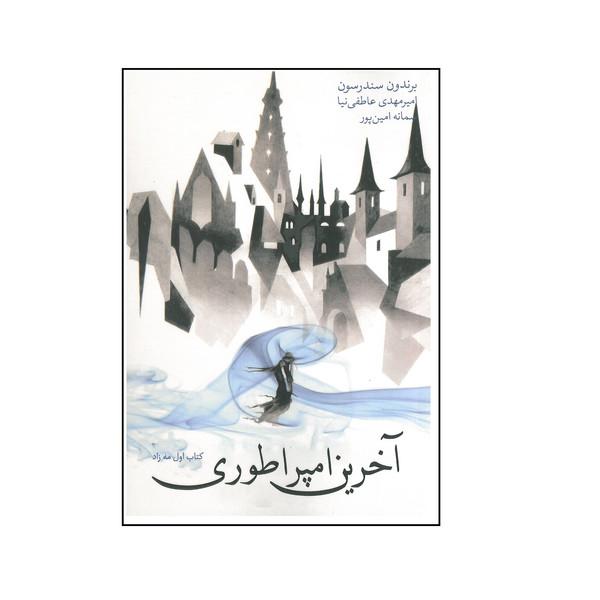 کتاب آخرین امپراطوری مه زاد اثر برندون سندرسون انتشارات آذرباد جلد اول