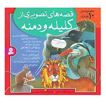 کتاب مجموعه قصه های تصویری از کلیله و دمنه اثر مژگان شیخی