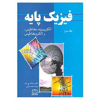 کتاب فیزیک پایه 3 اثر فرانک ج.بلت