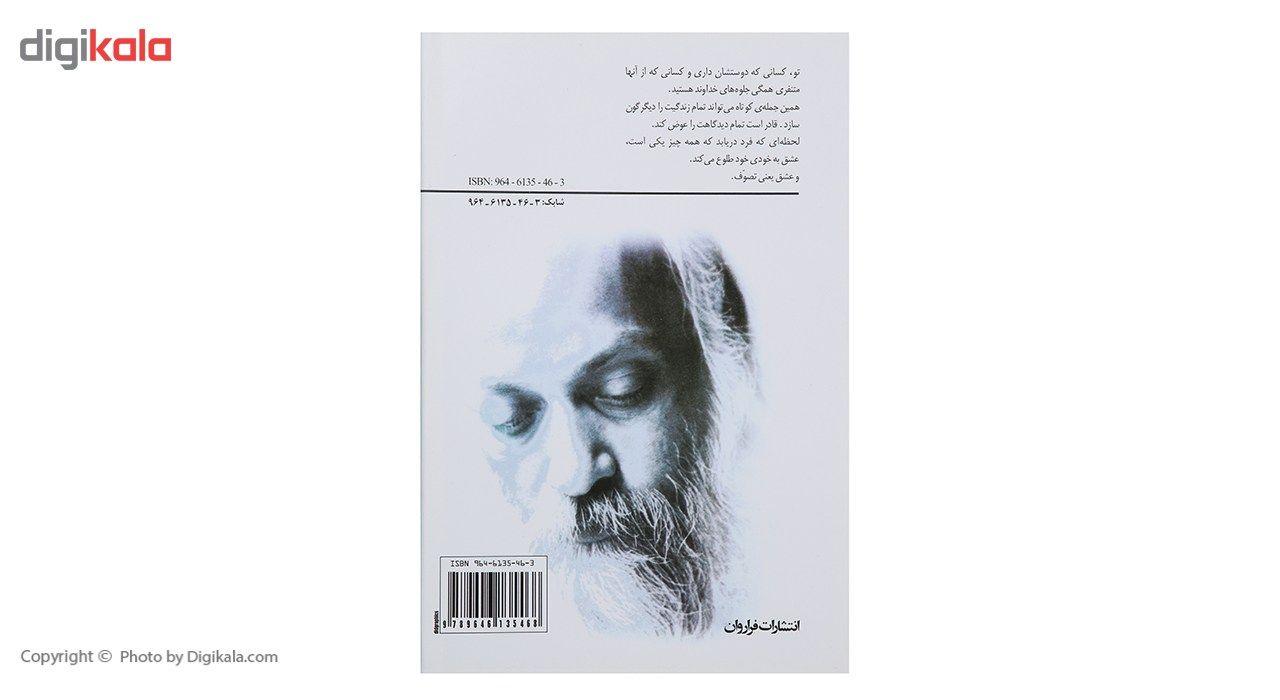 کتاب راز تفسیری از اشو بر داستان صوفیان اثر باگوان اشوراجنیش - جلد اول