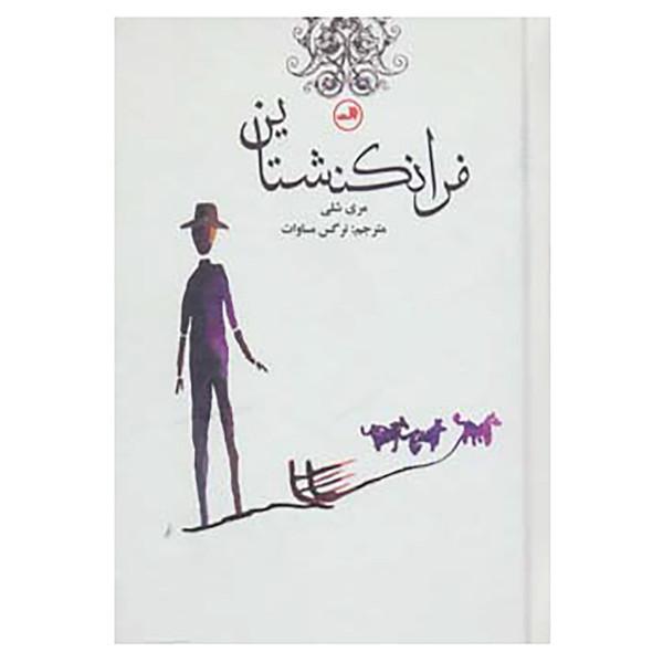 کتاب رمان های کلاسیک برای نوجوانان اثر مری شلی