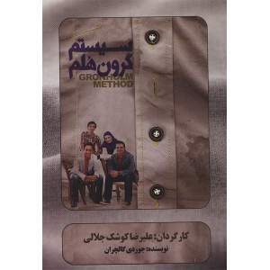 فیلم تئاتر سیستم گرون هلم اثر علیرضا کوشک جلالی