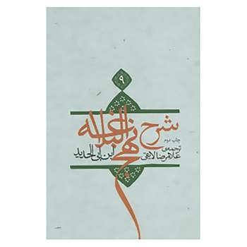 کتاب شرح نهج البلاغه 9 اثر ابن ابی الحدید