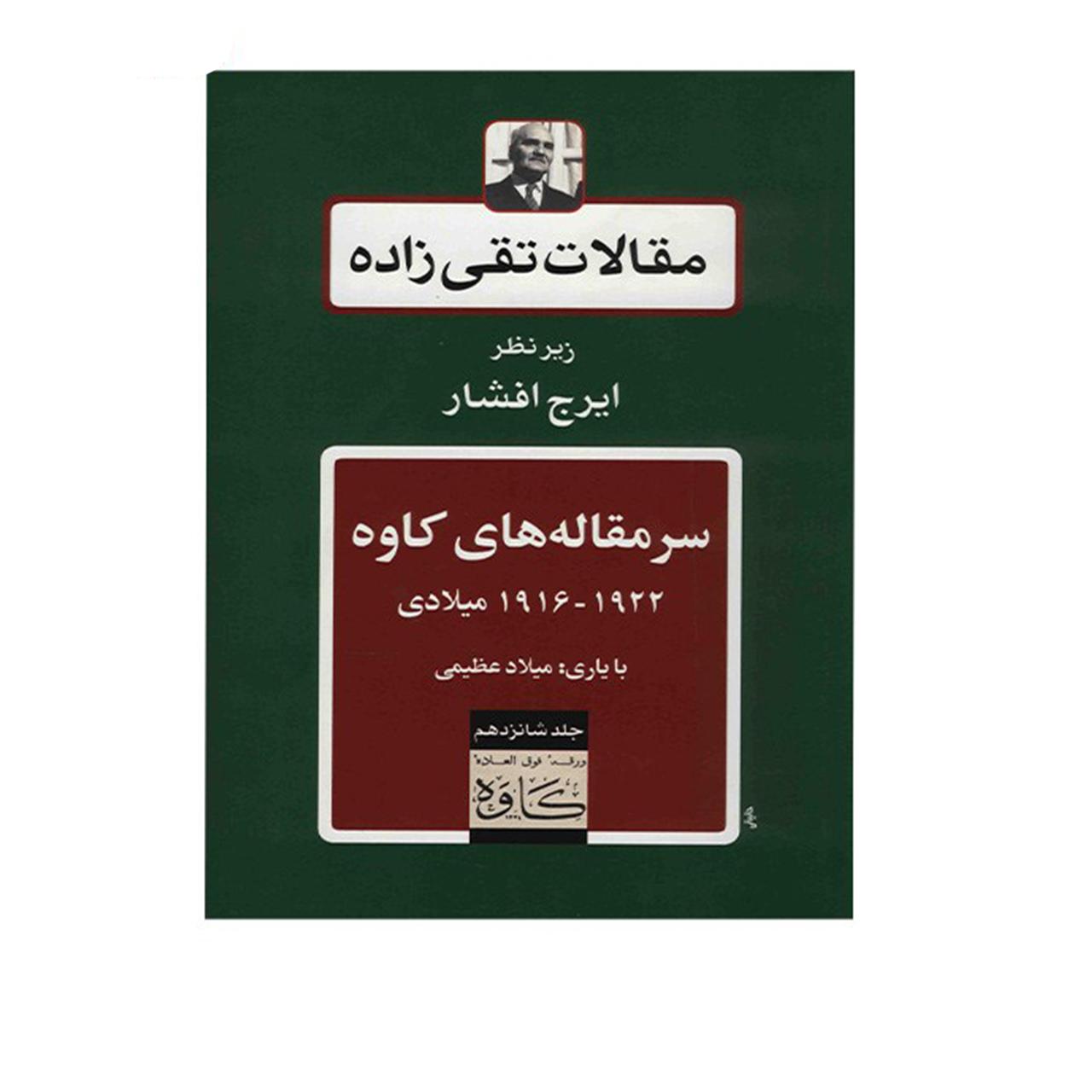 کتاب مقالات تقی زاده، سرمقاله های کاوه 1922 - 1916 میلادی اثر سیدحسن تقی زاده