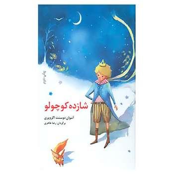 کتاب قصه های مشهور جهان 1 اثر آنتوان دوسنت اگزوپری