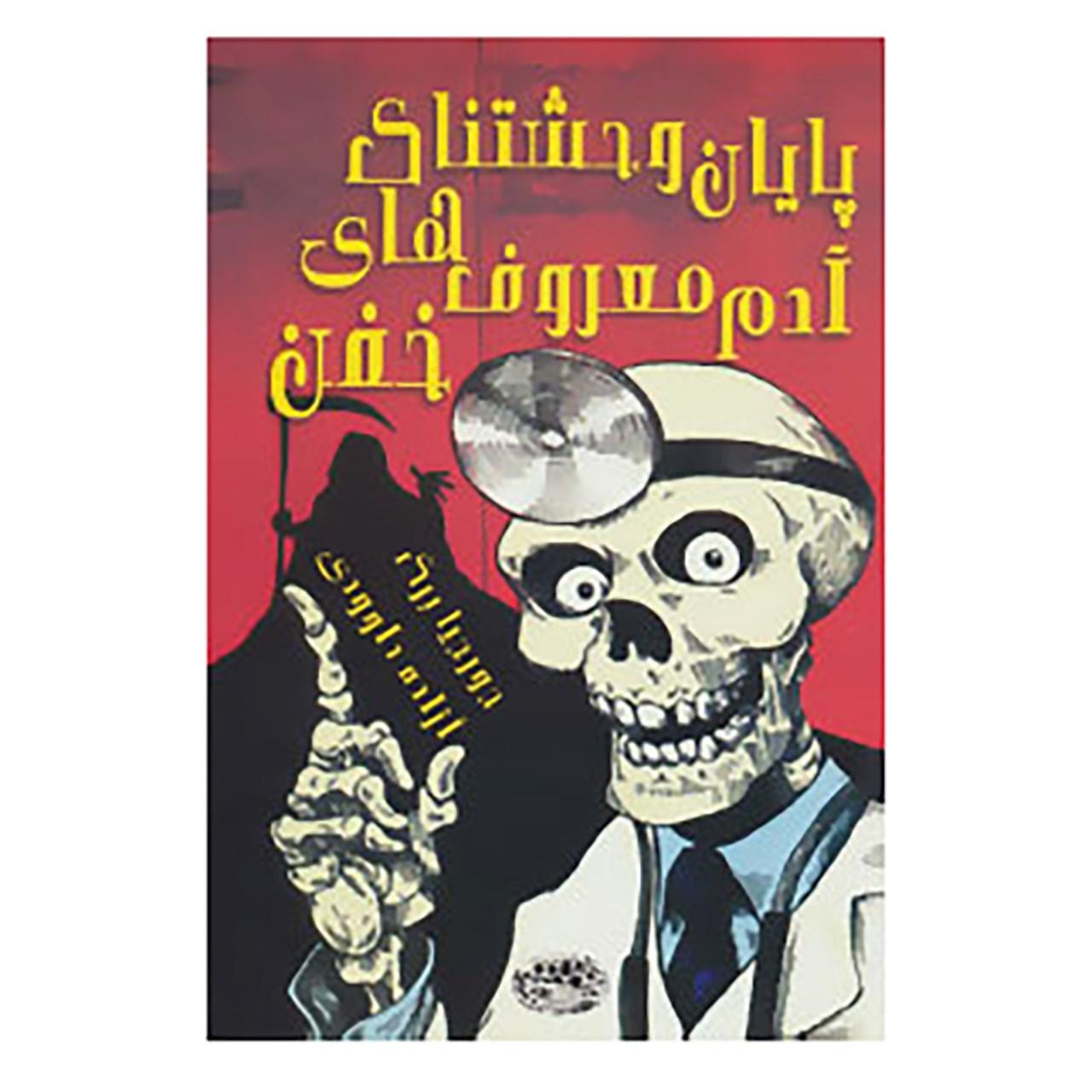 کتاب پایان وحشتناک آدم معروف های خفن اثر جورجیا برگ