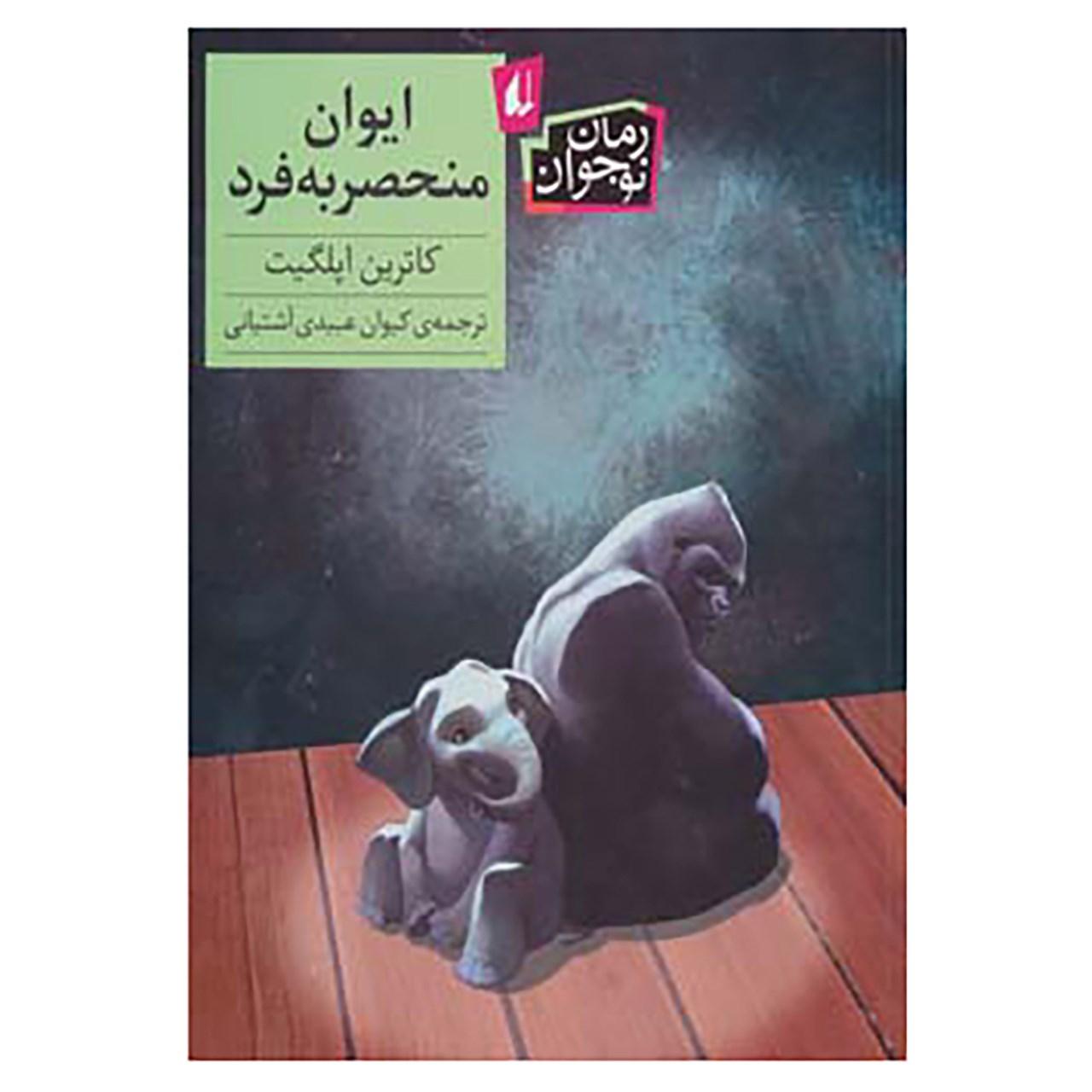 کتاب رمان نوجوان134 اثر کاترین اپلگیت