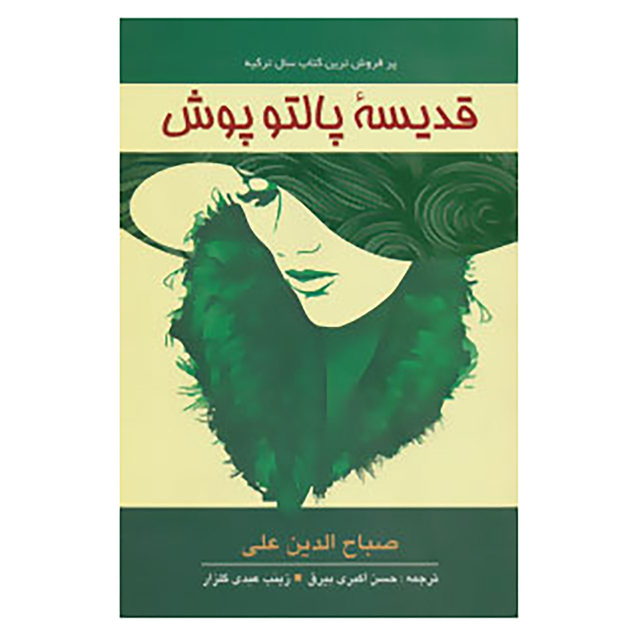 کتاب قدیسه پالتو پوش اثر صباح الدین علی
