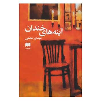 کتاب آینه های خندان اثر مهدی محبتی