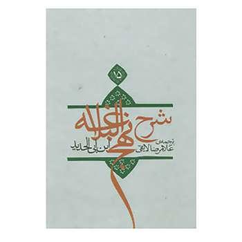 کتاب شرح نهج البلاغه15 اثر ابن ابی الحدید