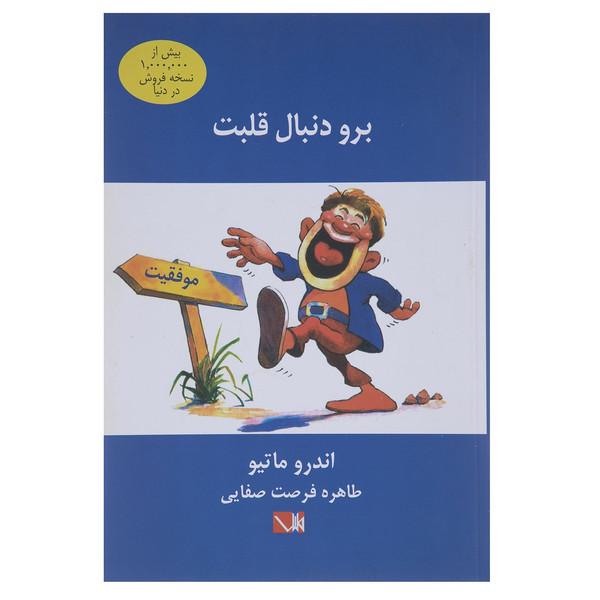 کتاب برو دنبال قلبت اثر اندرو ماتیو