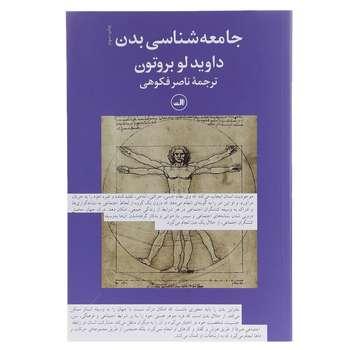 کتاب جامعه شناسی بدن اثر داوید لو بروتون
