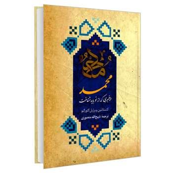 کتاب محمد پیغمبری که از نو باید شناخت اثر کنستانتین ویرژیل گئورگیو نشر دانشیار