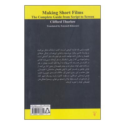 کتاب دیابت اثر دکتر الن ال روبین انتشارات آوند دانش