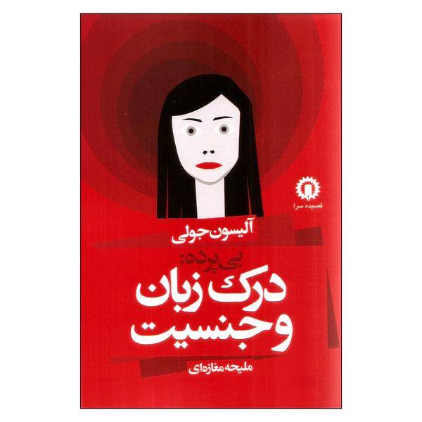 کتاب بی پرده درک زبان و جنسیت اثر آلیسون جولی نشر قصیده سرا