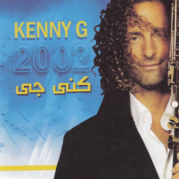 آلبوم موسیقی 2002 اثر کنی جی نشر آوای نوین