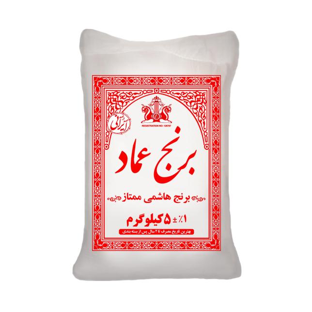برنج ایرانی هاشمی ممتاز درجه یک عماد - 5 کیلوگرم