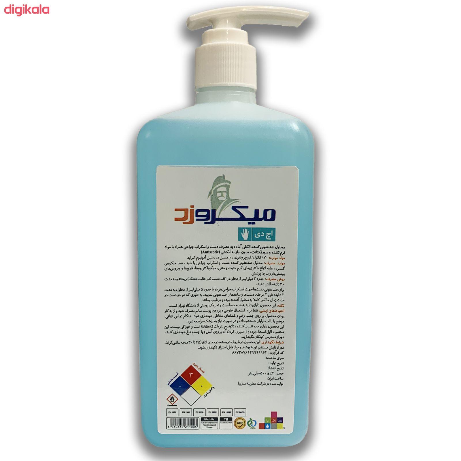 محلول ضدعفونی کننده دست میکروزد سری 1HD حجم 500 میلیلیتر main 1 1
