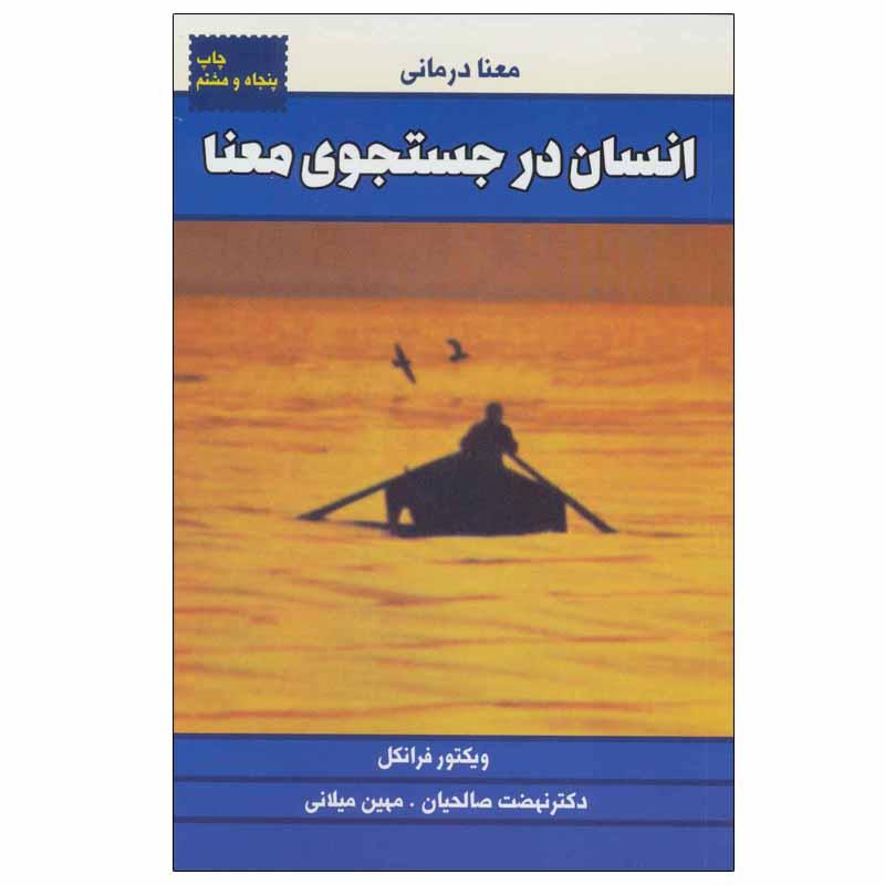خرید                      کتاب انسان در جستجوی معنا اثر ویکتور فرانکل انتشارات لیوسا
