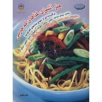 کتاب هنر آشپزی - غذاهای کم چربی اثر پل سیمز