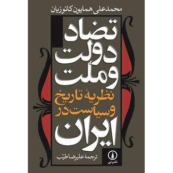 کتاب تضاد دولت و ملت اثر محمدعلی همایون کاتوزیان