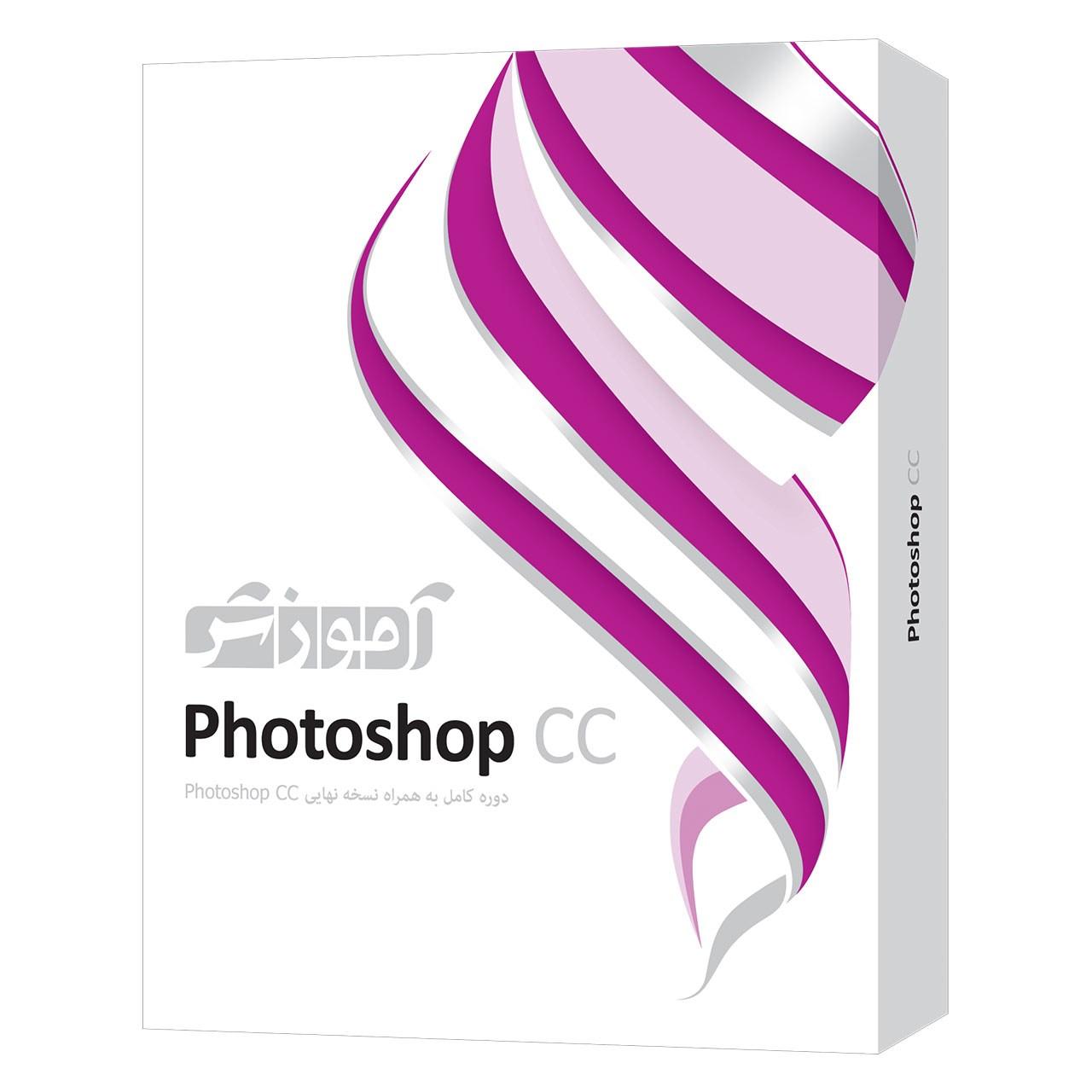 نرم افزار آموزش Photoshop CC شرکت پرند