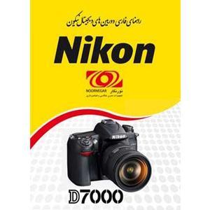 راهنمای فارسی Nikon D7000