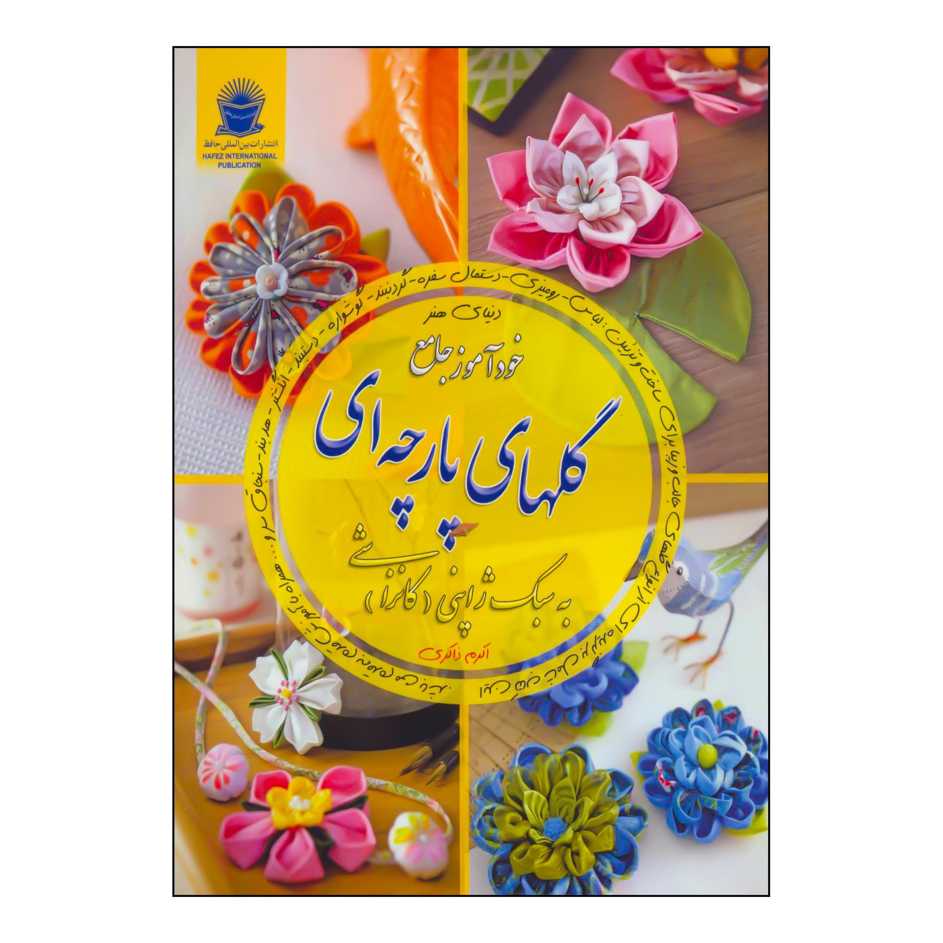 کتاب گلهای پارچه ای اثر سیلوی بلوندو نشر بین الملل حافظ