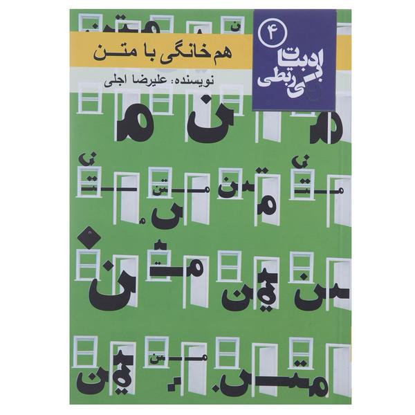 کتاب هم خانگی با متن اثر علیرضا اجلی