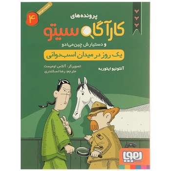 کتاب یک روز در میدان اسب دوانی اثر آنتونیو ایتوربه