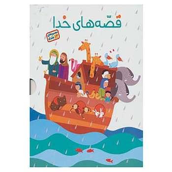 کتاب مجموعه قصه های خدا اثر بهروز رضایی کهریز