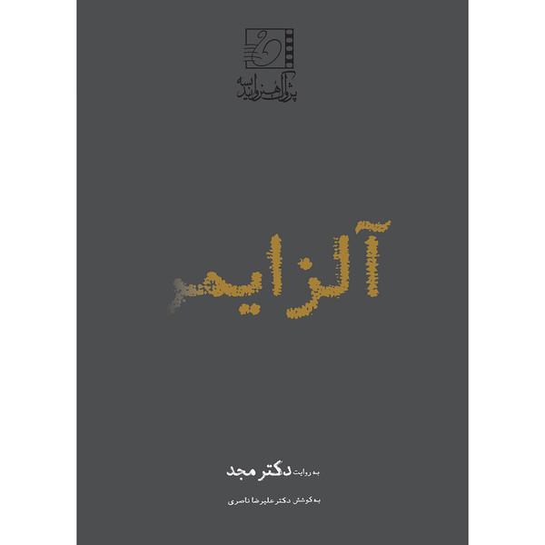 فیلم آموزشی آلزایمر اثر محمد مجد