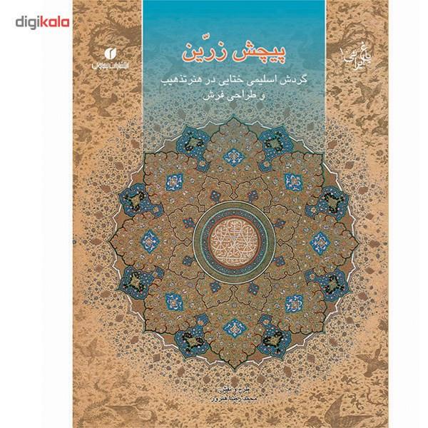کتاب پیچش زرین اثر محمدرضا هنرور