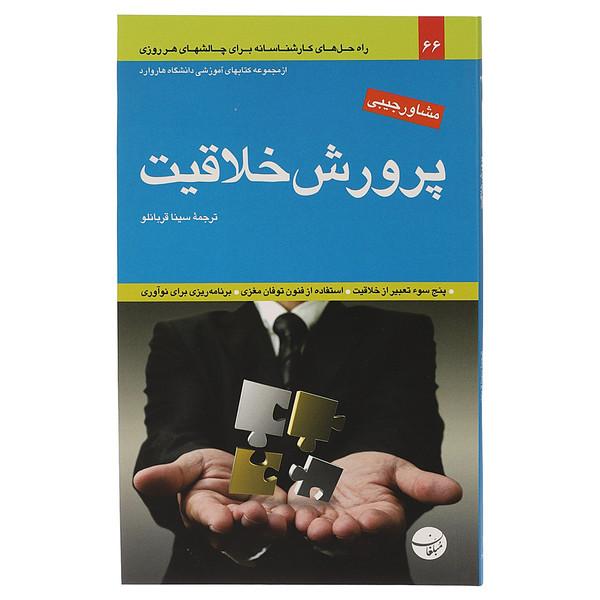 کتاب پرورش خلاقیت اثر دانشگاه هاروارد