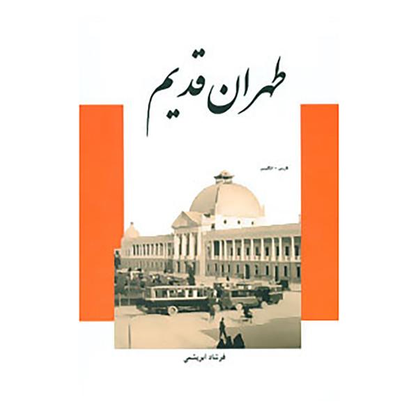کتاب طهران قدیم اثر فرشاد ابریشمی