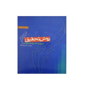 کتاب روش تحقیق در روان شناسی و علوم تربیتی اثر دکتر علی دلاور انتشارات ویرایش