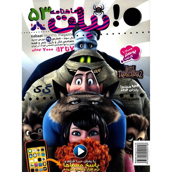مجله نبات - شماره 53