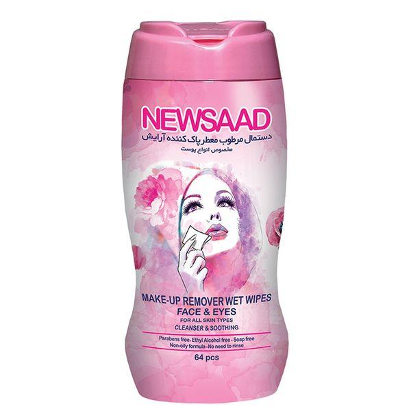 دستمال مرطوب پاک کننده آرایش صورت و دور چشم نیوساد مدل Normal بسته 64 عددی