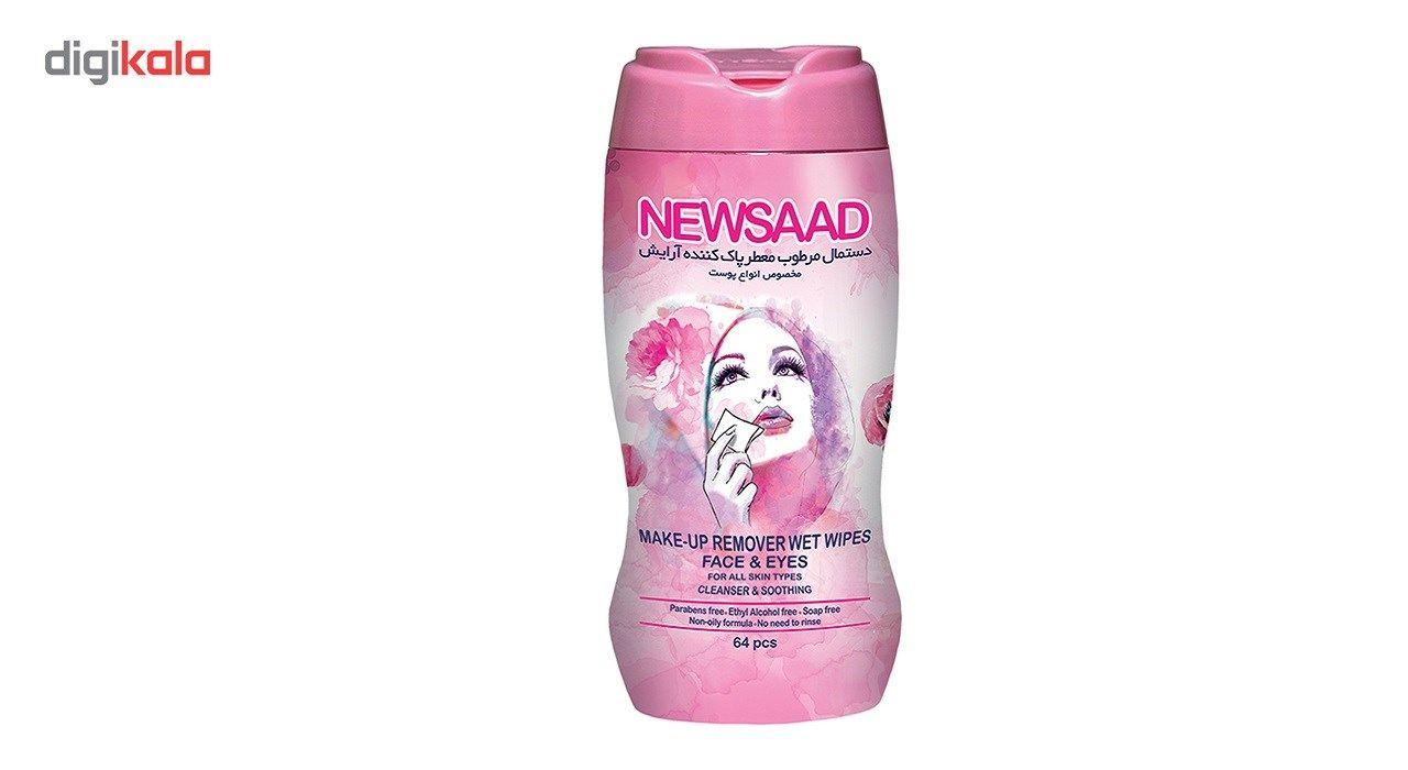 دستمال مرطوب پاک کننده آرایش صورت و دور چشم نیوساد مدل Normal بسته 64 عددی main 1 1