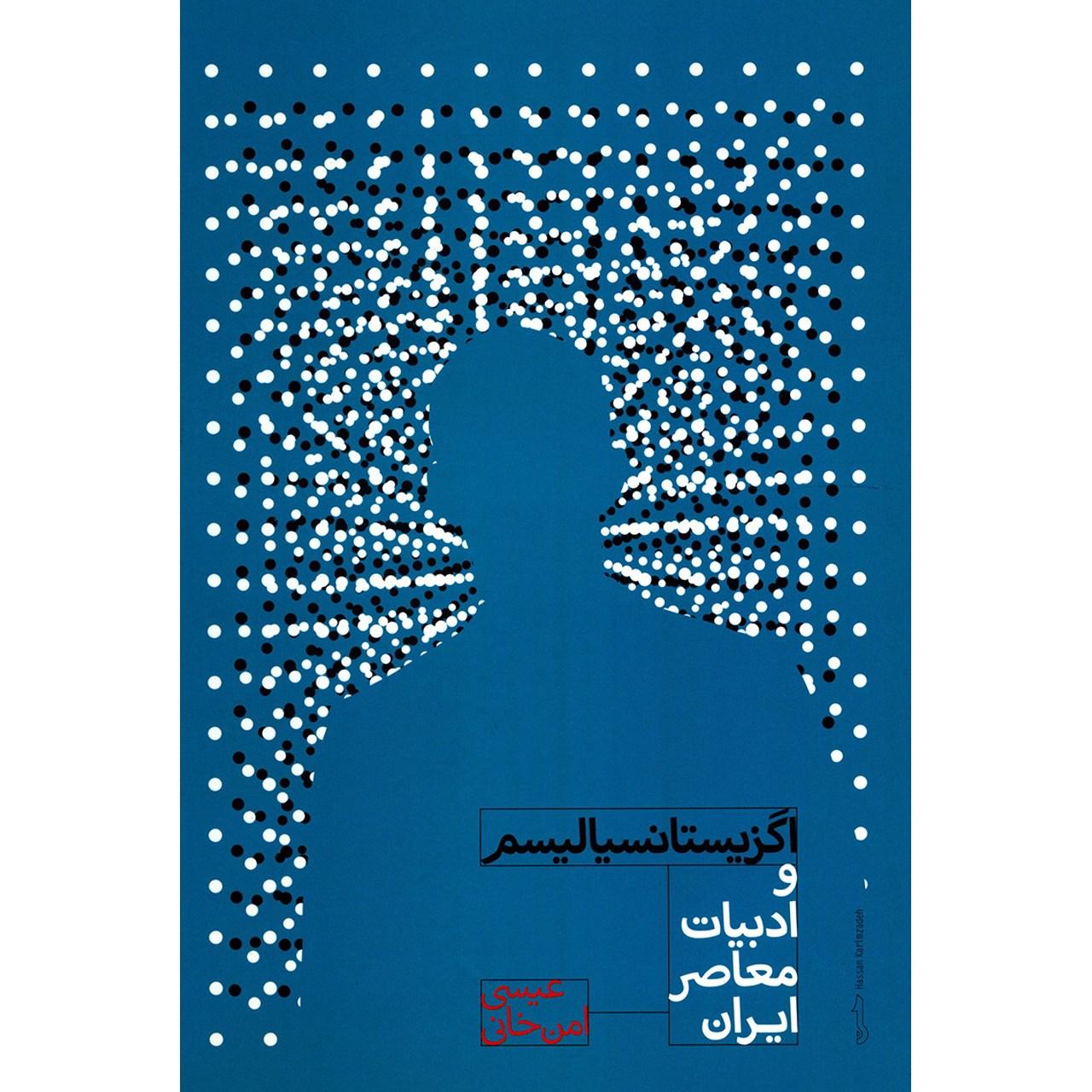 کتاب اگزیستانسیالیسم و ادبیات معاصر ایران اثر عیسی امن خانی
