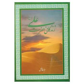 کتاب زندگانی حضرت علی اثر جواد فاضل