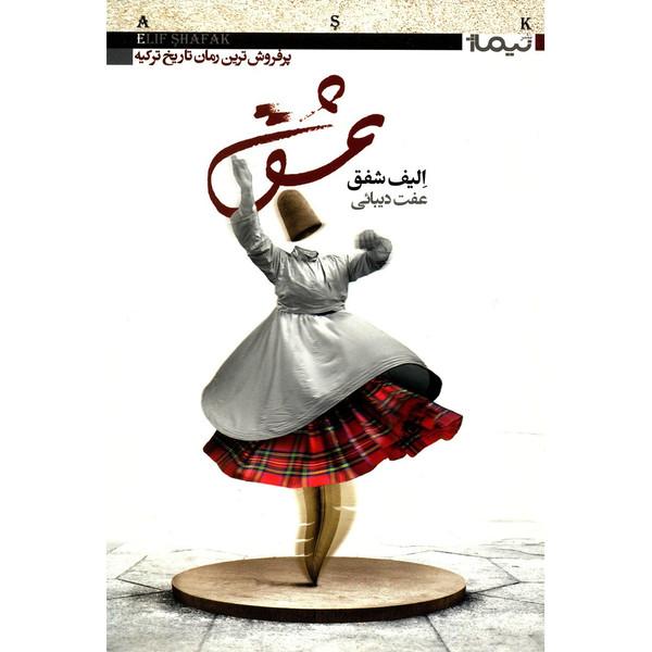 کتاب عشق اثر الیف شفق