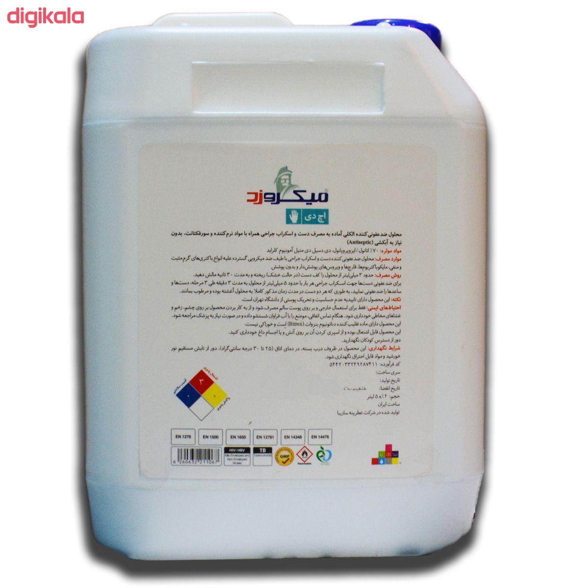 محلول ضدعفونی کننده دست میکروزد سری HD حجم 5000 میلیلیتر main 1 1