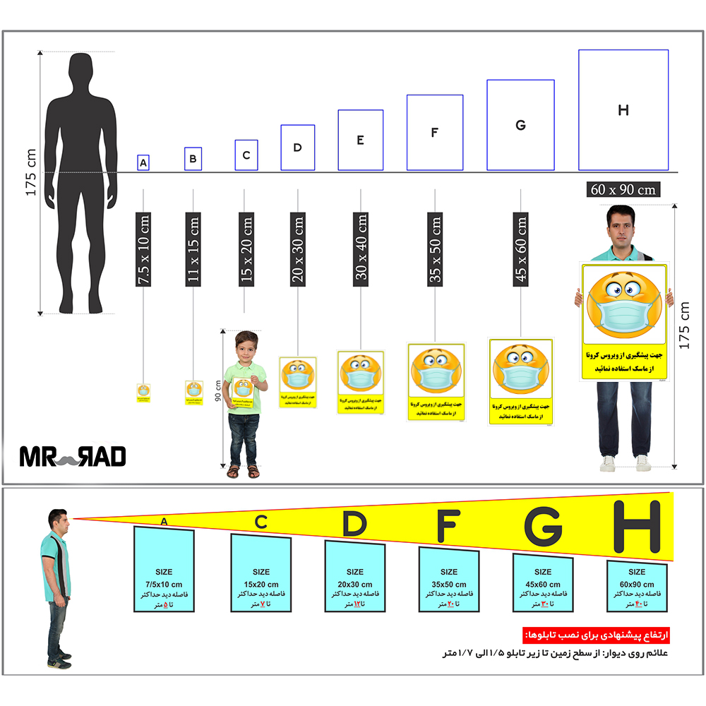 برچسب ایمنی FG طرح جهت پیشگیری از ویروس کرونا از ماسک استفاده نمائید کد 31 بسته 2 عددی