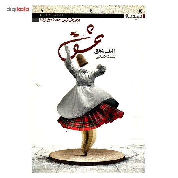 کتاب عشق اثر الیف شفق main 1 1