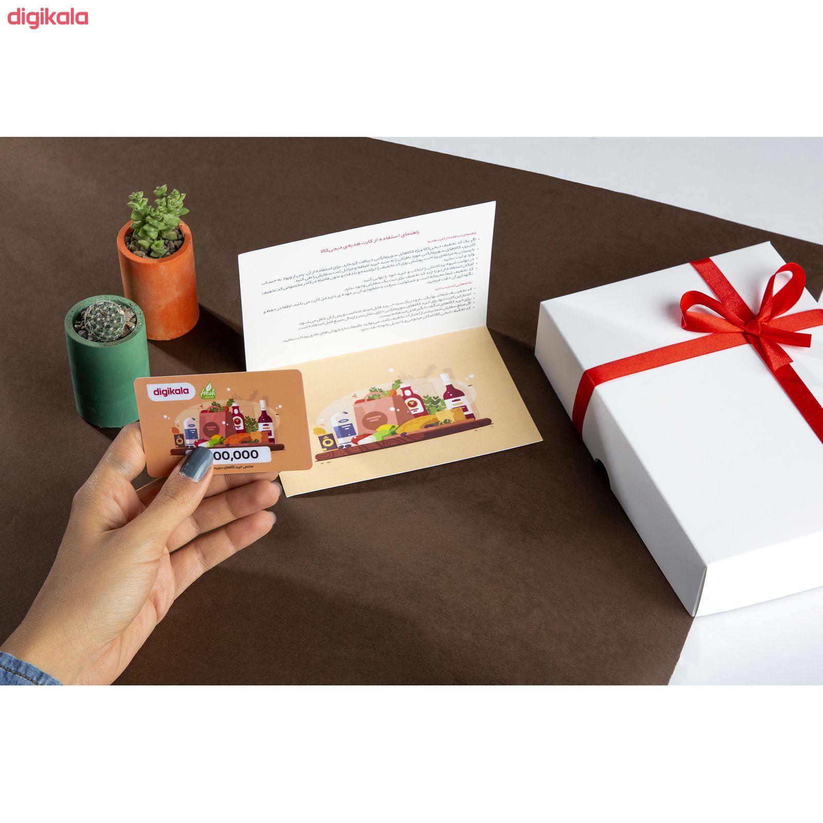 کارت هدیه دیجی کالا به ارزش 150.000 تومان - ویژه گروه کالاهای خوردنی و آشامیدنی main 1 4